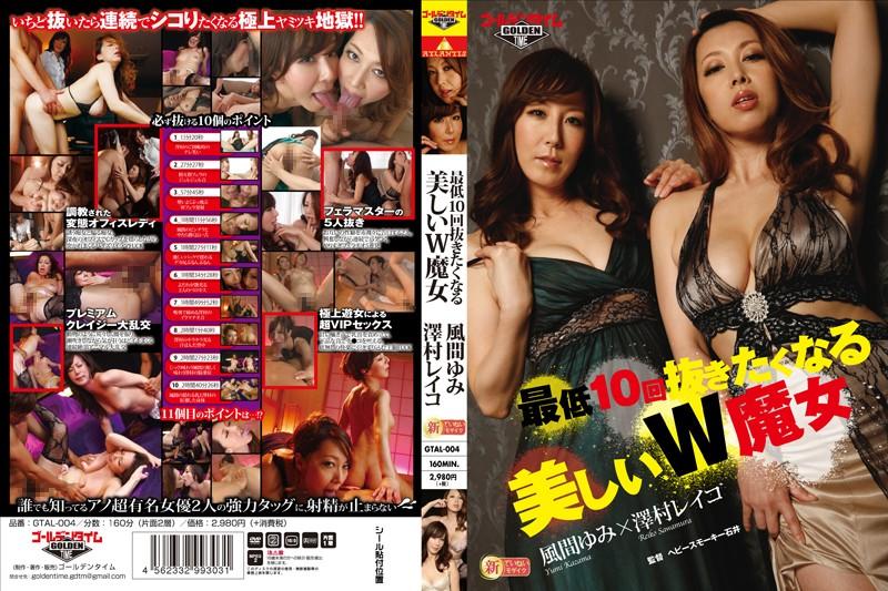 GTAL-004 Beautiful Spreading Witch Women Sawamura Reiko and Yumi Kazama Will Make You Want To Cum