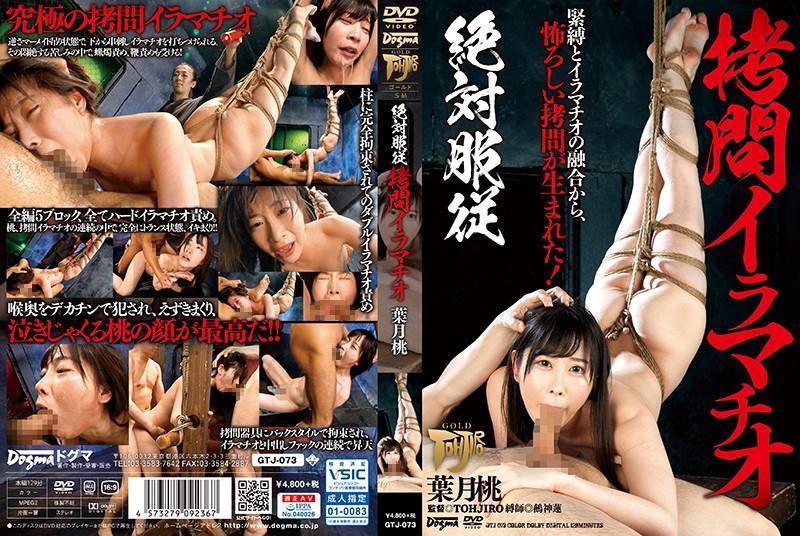 GTJ-073 Total Obedience Under Deepthroat Torture Momo Hazuki