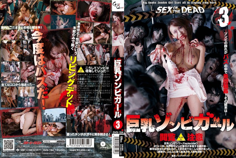 GVG-164 SEX OF THE DEAD: Busty Zombie Girl 3 Kurea Hasumi
