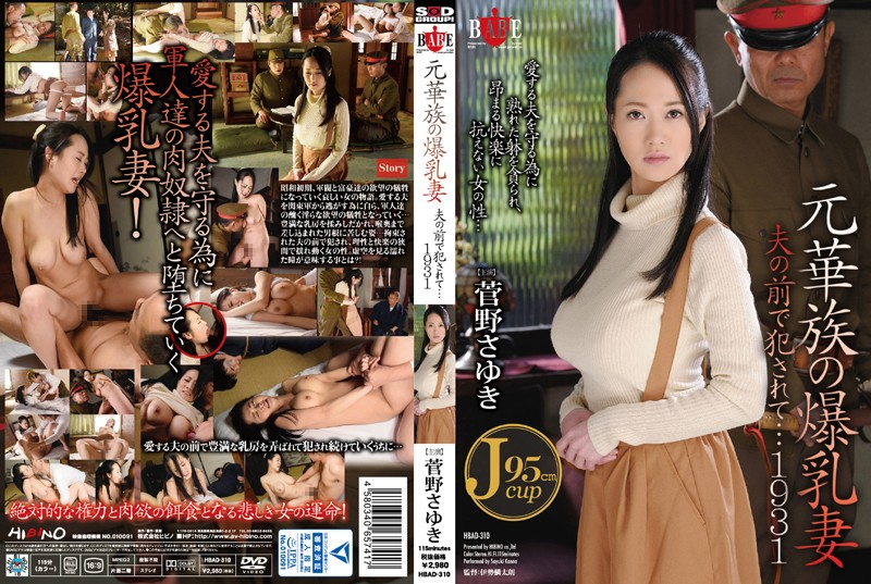 HBAD-310 Former Aristocrat With Colossal Tits – Fuck Me In Front of My Husband… 1931 Sayuki Kano