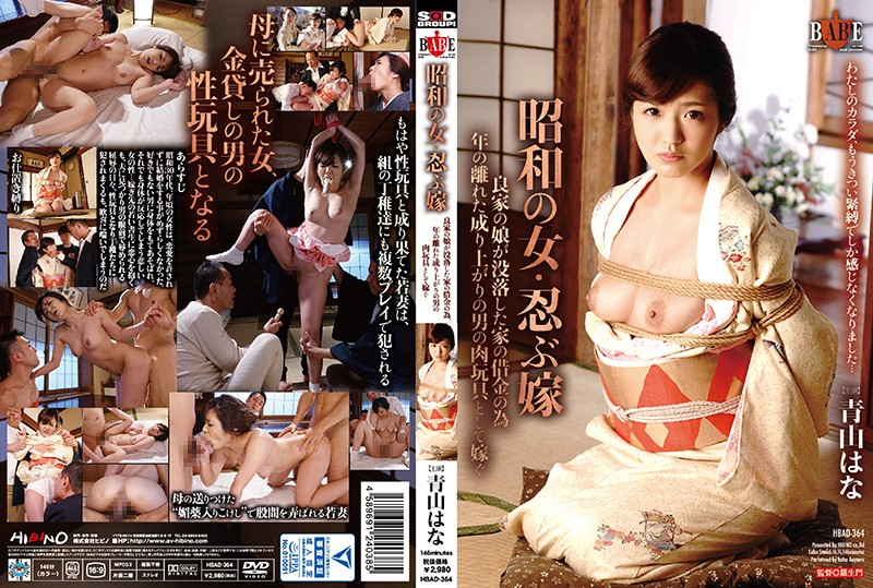 HBAD-364 An Older Woman A Brave Bride When The Daughter Of This Well-To-Do Family Falls On Hard
