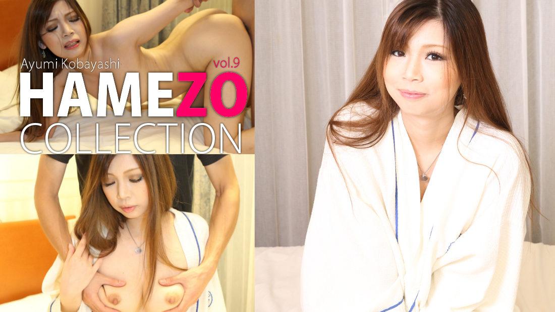 HEYZO-0065 HAMEZO -POV collection- vol.9 – Ayumi Kobayashi