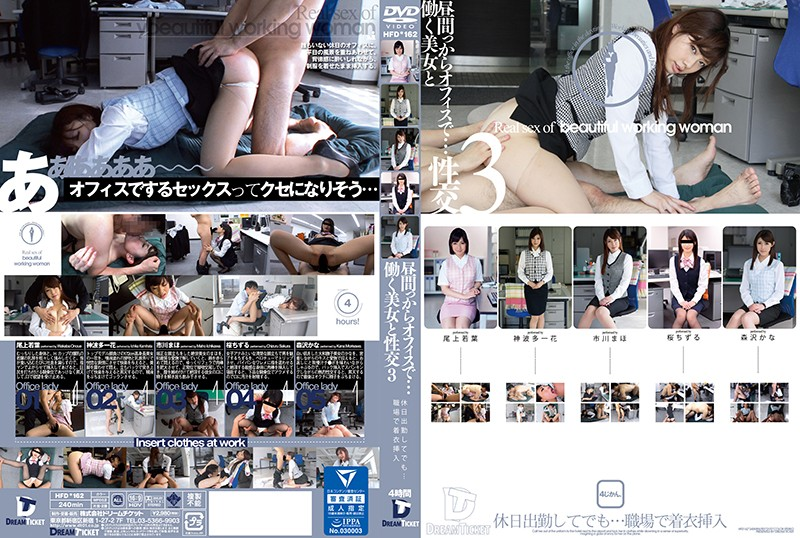 HFD-162 One Afternoon At The Office… Sex With Beautiful, Working Women 3 She's Cumming To Work