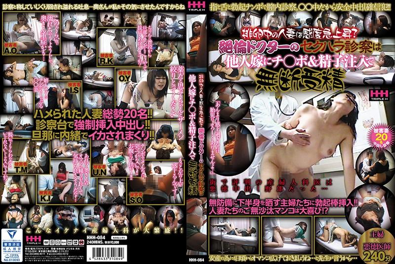 HHH-084 [中文字幕] 排卵中の人妻は感度急上昇?絶倫ドクターのセクハラ診察は他人嫁にチ○ポ&精子注入で無断受精