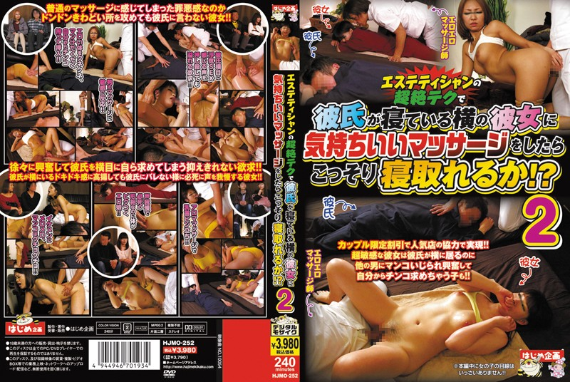 HJMO-252 Her boyfriend is sleeping at a massage parlor, and she's next to him – if I give her a