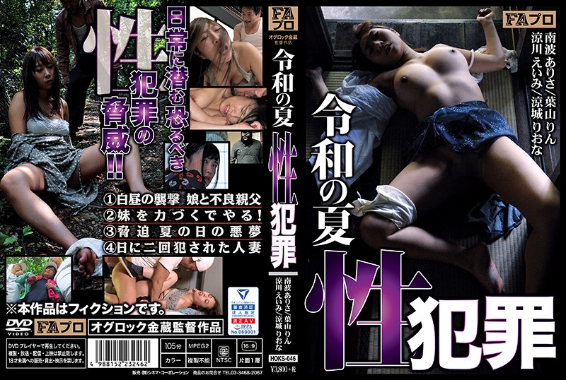 HOKS-046 Modern Summer, Sexual Violation