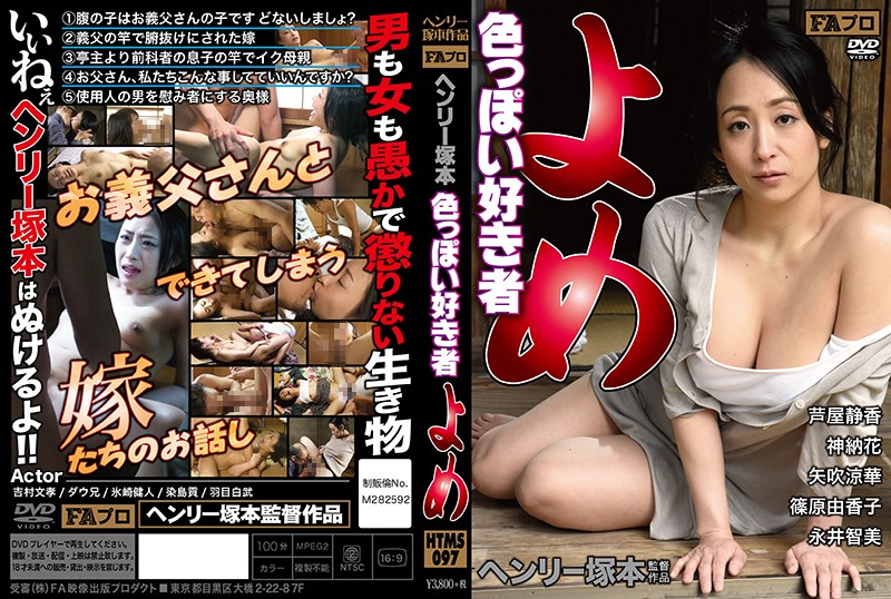 HTMS-097 Henry Tsukamoto: The Horny Housewife