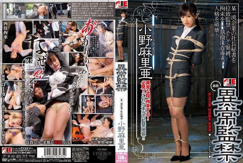 IENE-475 Abnormal Confinement Maria Ono
