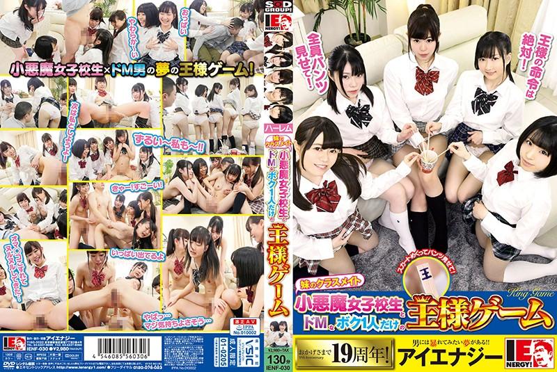 IENF-030 My Classmate Of My Little Stepsister A Little Devil Schoolgirl And I (I'm A Maso Pervert)