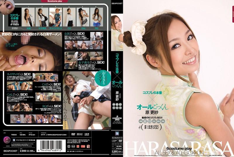 IPTD-541 6 Scenes of Real Cosplay x They All Swallow Sarasa Hara
