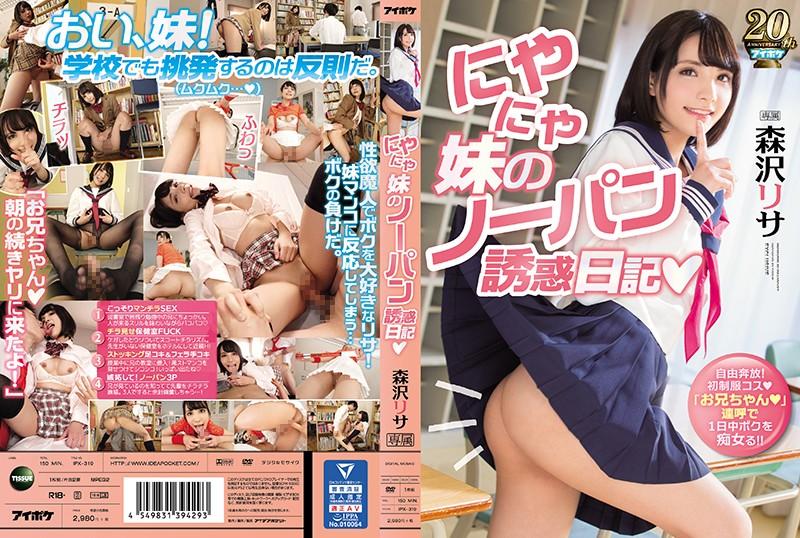 IPX-319 Little Sister's No Panty Temptation Teasing Risa Morisawa