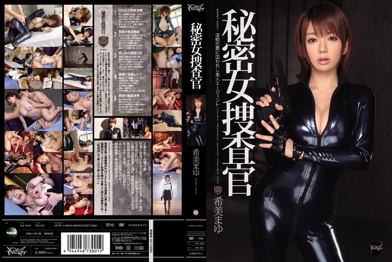 IPZ-124 Secret Female Investigation Mayu Nozomi