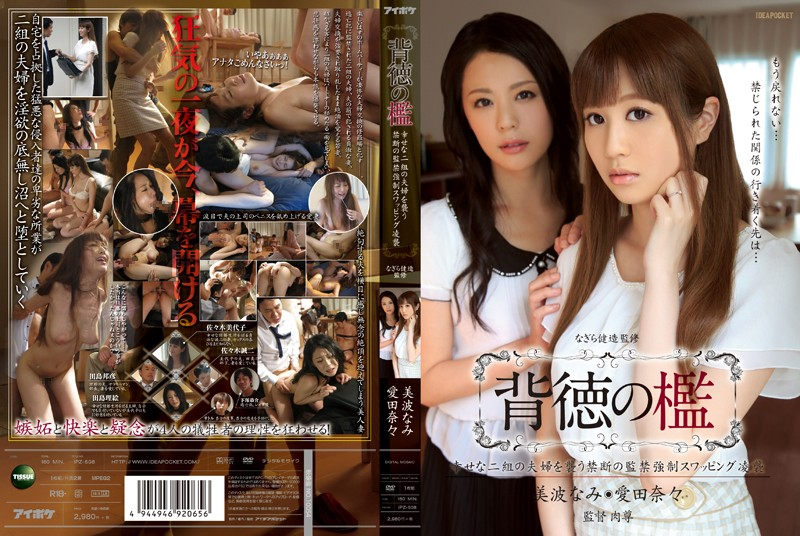 IPZ-508 (English Subtitle) Immoral Prison – Kidnapping Happy Couples For Forced Confinement And Swapping Ryoshu Nami