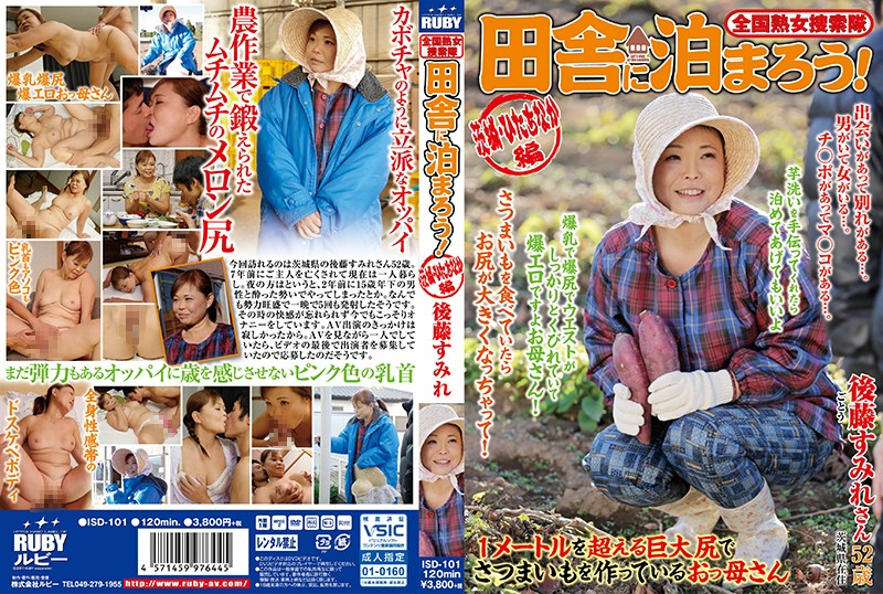 ISD-101 Nationwide Jukujo Sousakutai Let's Sleep Over In The Country! Hitachinaka City, Ibaraki