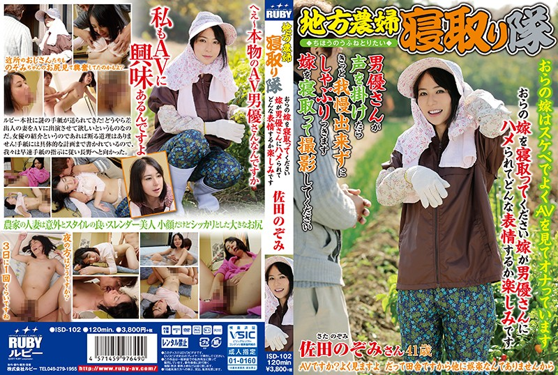 ISD-102 We're Going Out To The Country To Fuck Some Farm Women Fuck My Wife, Please I Want To See