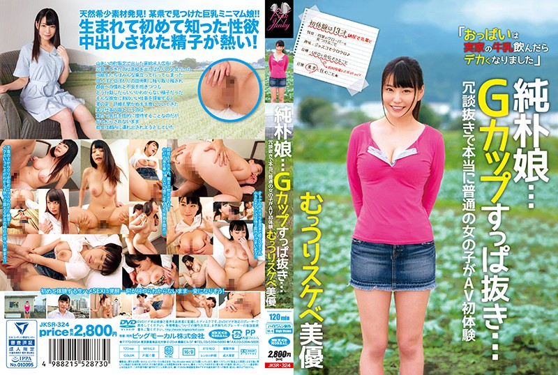 JKSR-324 A Naive Young Girl… G Cup Titty Nookie… This Ain't No Joke, A Regular Woman Is Getting