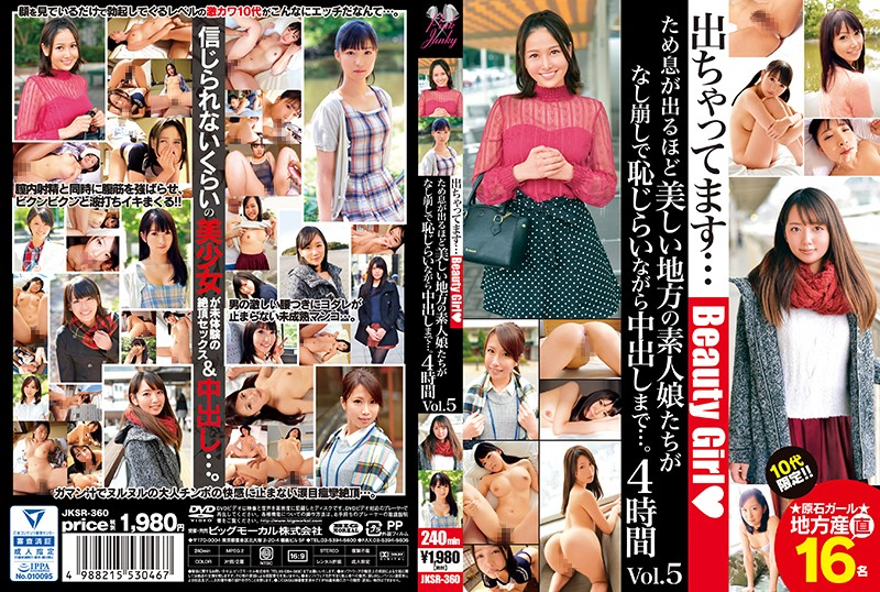 JKSR-360 Country Amateur Girls So Beautiful You Just Have To Sigh, And Now They're Bashfully