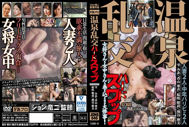 JOHS-040 A Hot Springs Orgy Hardcore Swapping