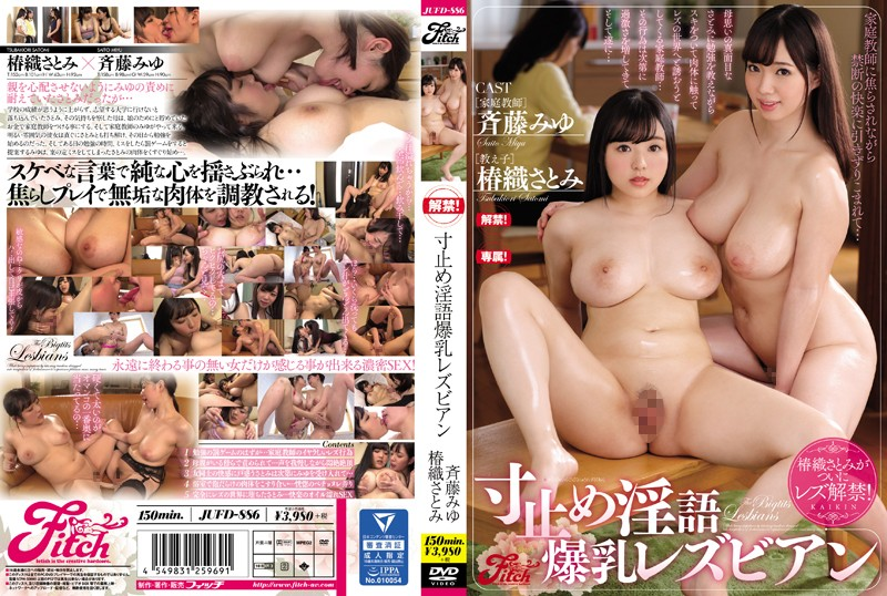 JUFD-886 Pull Out Dirty Talk Colossal Tits Lesbians I Was Teased By My Private Tutor And Dragged