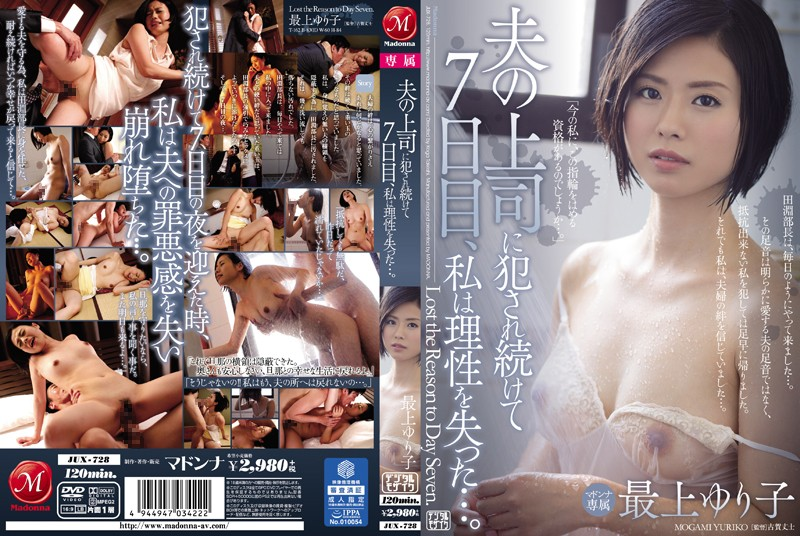 JUX-728 On The 7th Day Of Being Continually Raped By My Husband's Boss, I Lost My Mind… Yuriko