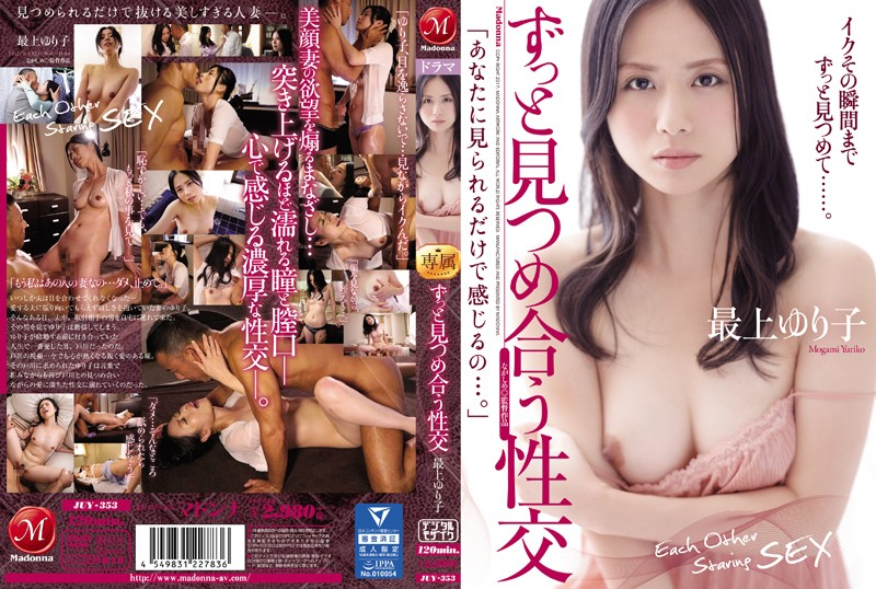 JUY-353 Look Me In The Eyes When You Fuck Me Yuriko Mogami