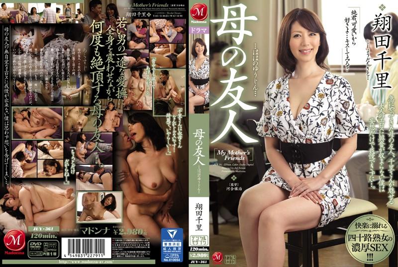 JUY-361 [中字] 媽媽的朋友 翔田千里
