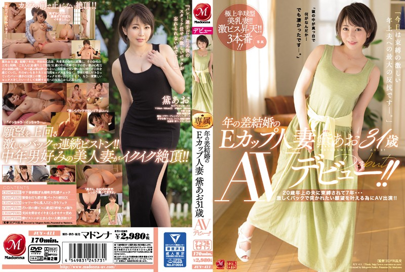 JUY-411 31 Year Old E Cup Aoi Mayuzumi's Porn Debut! She's Been Cooped Up For 7 Long Years By Her