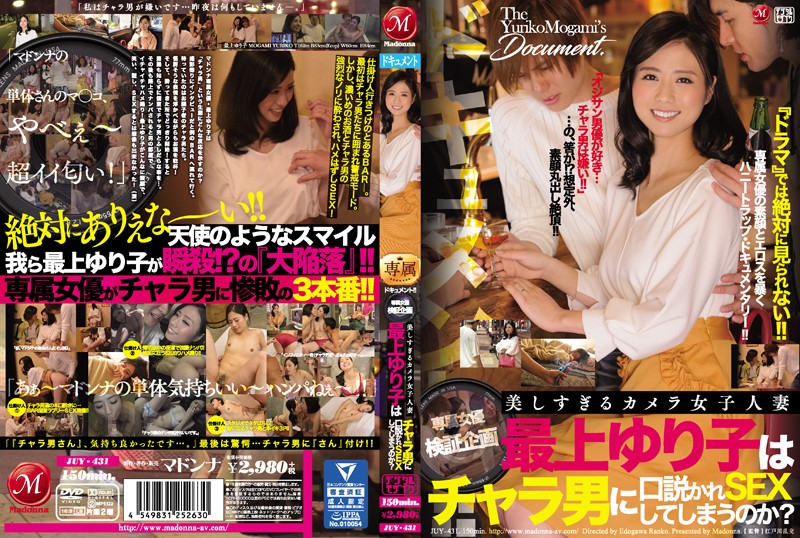 JUY-431 Document!! An Exclusive Actress Investigative Variety Special A Beautiful Married Woman On