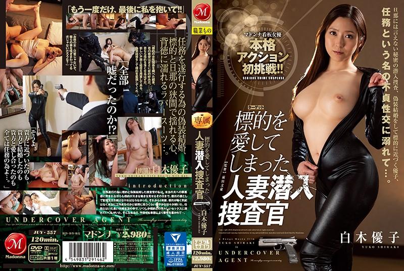 JUY-557 Falling In Love With The Target Undercover Investigator Wife Yuko Shiraki