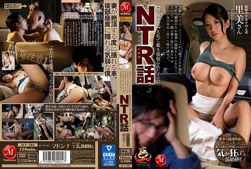 JUY-584 [Viewer Discretion Advised] This Is The Cuckold Of Your Nightmares, The Day After Coming