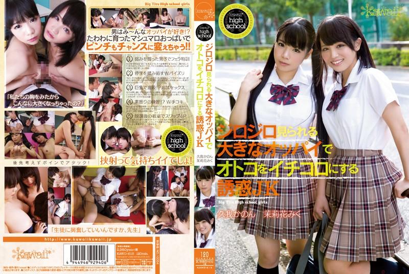 KAWD-615 Kawaii*High School – Schoolgirl Temptation – The Boys Just Can't Help Staring At Kanon