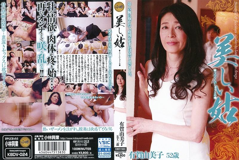 KBDV-024 Beautiful Mother-In-Law, Yumiko Ariga