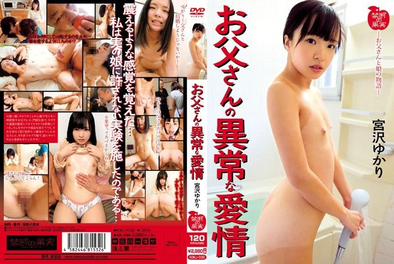 KDKJ-032 Dad's Abnormal Love, Yukari Miyazawa