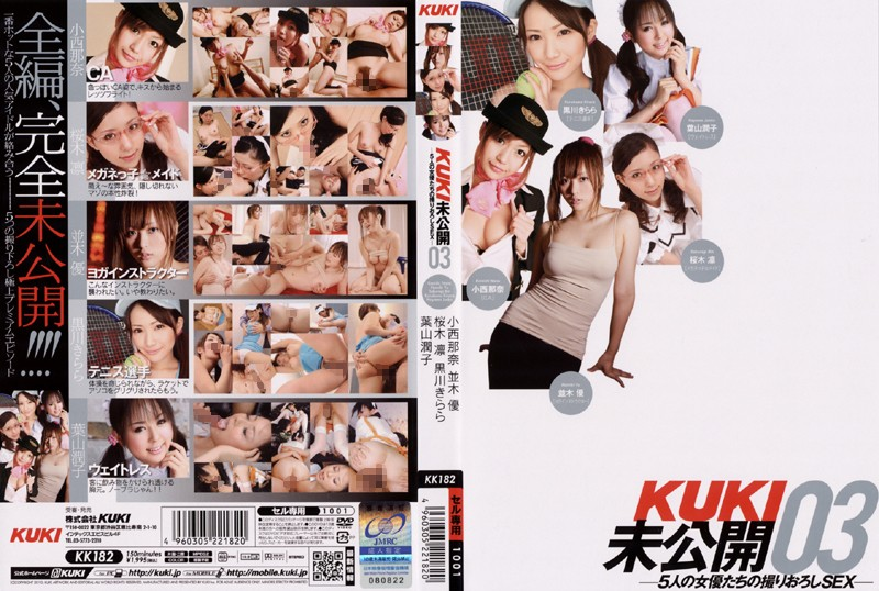 KK-182 KUKI Unreleased 03
