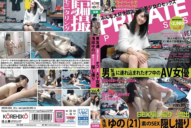 KRHK-004 Off Duty Porn Star Brought Home By Friend Yuno Asada (21) Raw Sex Hidden Camera