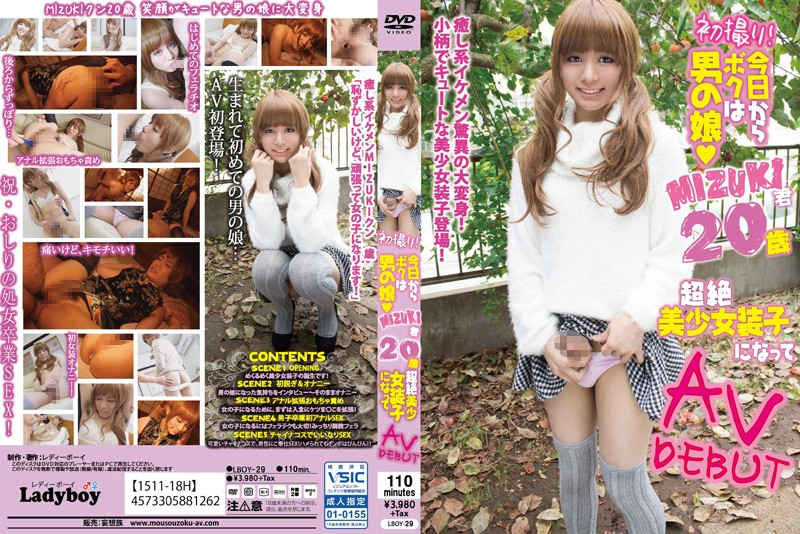 LBOY-029 First Time Shots! From Today, I'm A Miss! MIZUKI 20 Years Old Her AV Debut After Becoming