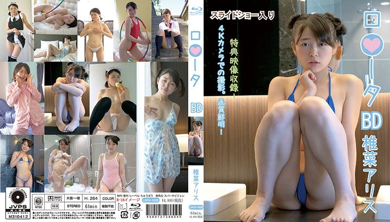 LOOTA-002 Lolita Alice Shiina