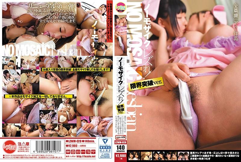LZWM-020 No Mosaic Get Your Lesbian On! Breaking Through The Limits Kurea Hasumi x Azuki Shiho