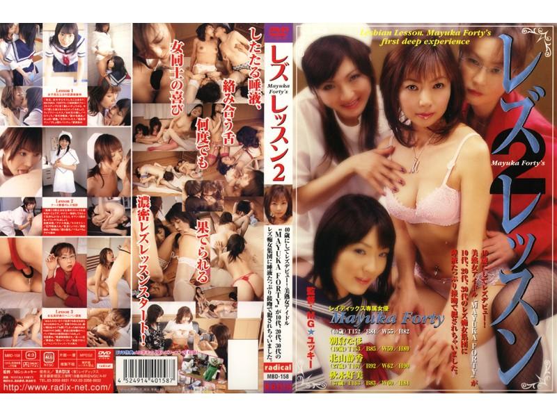 MBD-158 Lesbian Lesson 2