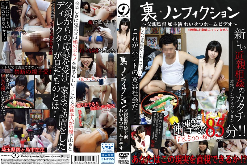 MCMQ-006 Directed By Her Father Performed By His Daughter An Immoral Home Video