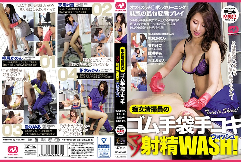MGMP-039 This Cleaning Lady Slut Is Giving A Rubber Glove Handjob Maso Ejaculation Washup!