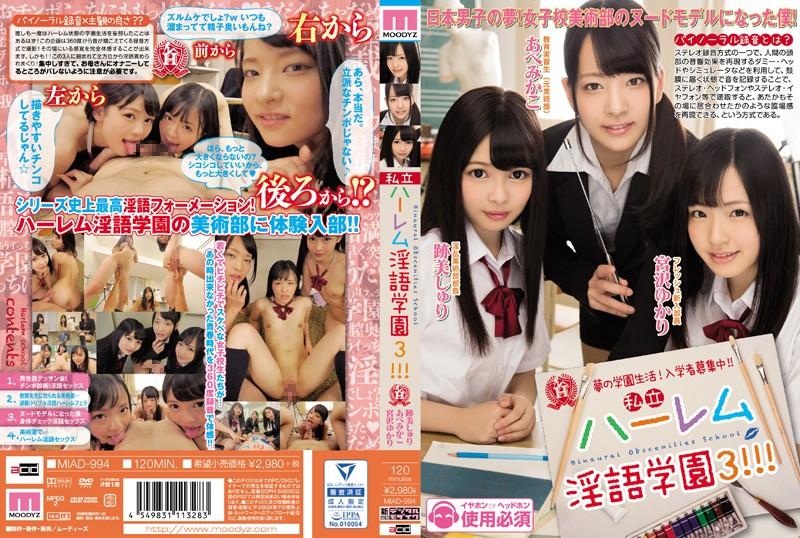MIAD-994 Private Harem Dirty Talk Academy 3!!!