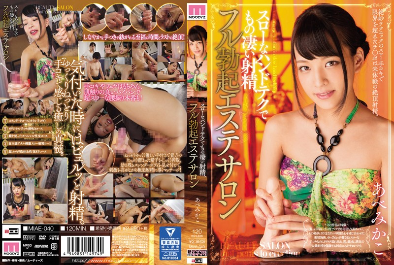 MIAE-040 Enjoy Slow Hand Jobs And Powerful Ejaculation At The Full Hard On Massage Parlor Mikako