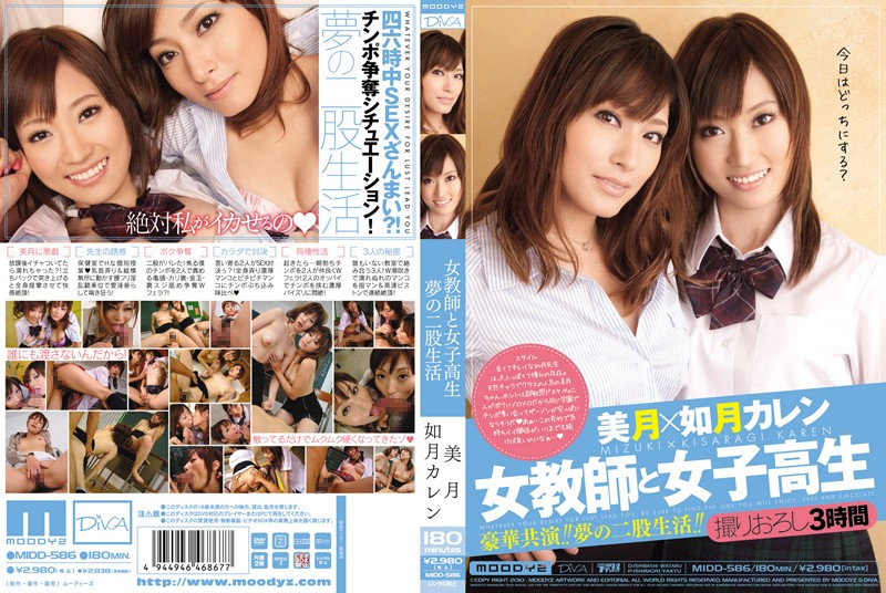 MIDD-586 Female Teacher & Schoolgirl – Two-timing lifestyle dream, Mitsuki Karen Kisaragi