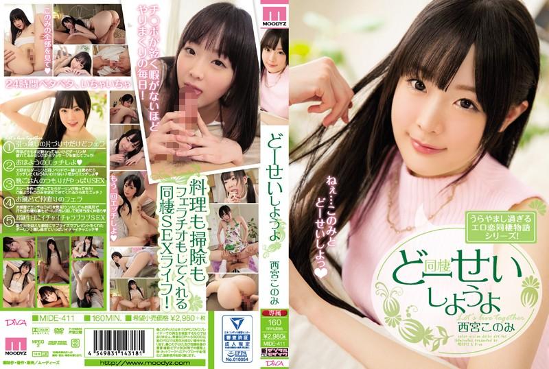 MIDE-411 (English Subtitle) Let's Live Together Konomi Nishimiya
