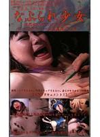 MK-006 Teasing Young Lady (Girl) Kurumi Mira Young Lady's Pure Ecstasy!