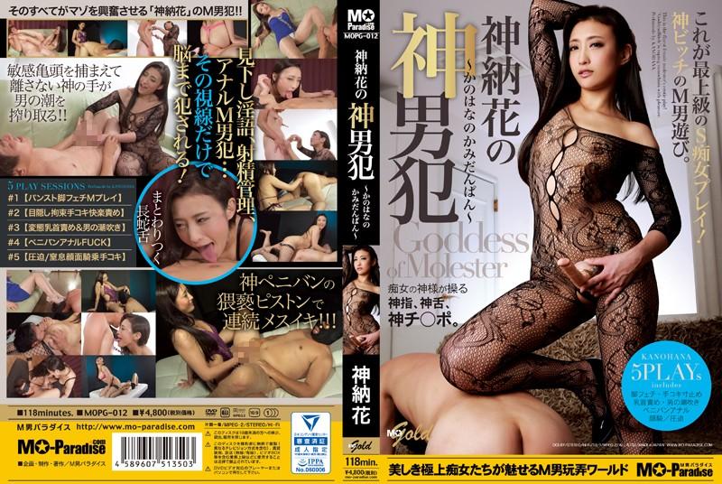MOPG-012 Kanohana – Molester Goddess