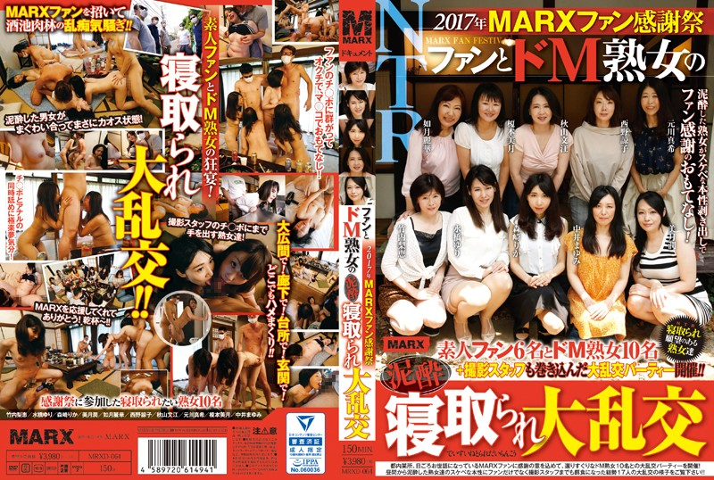MRXD-064 2017 MARX Fan Thanksgiving Day A Maso Mature Woman And Drunk Girl NTR Large Orgies Fuck