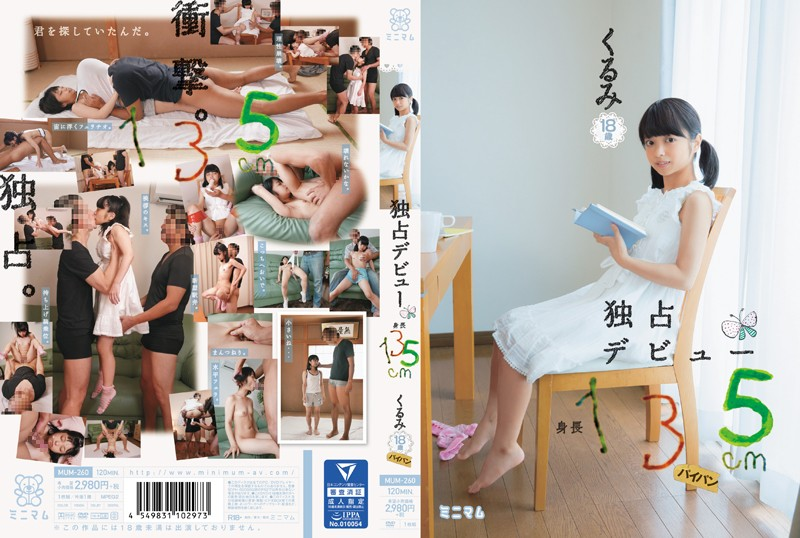 MUM-260 135cm Small An Exclusive Debut Kurumi And Her Shaved Pussy