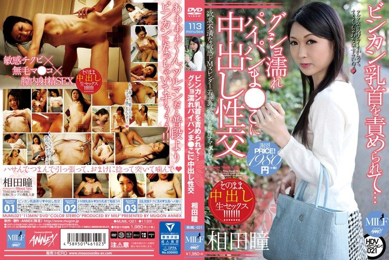 MUML-021 Torturing Sensitive Nipples… Creampie Sex With A Girl With A Dripping, Shaved Pussy